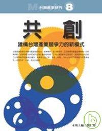 共創 :  建構台灣產業競爭力的新模式 /