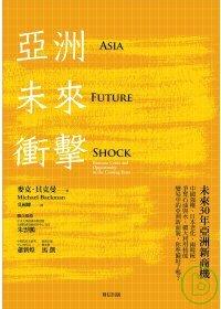 亞洲未來衝擊:未來30年亞洲新商機