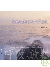 啟動內在感官的12堂課-有聲書第2輯-健康。活力(2CD)