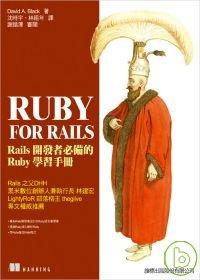 Ruby for Rails:Rails開發者必備的Ruby學習手冊
