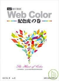 Web+設計の黃金則:Web Color配色虎の卷
