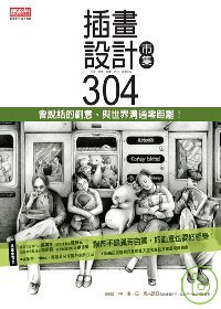 插畫設計市集304:兒童.時尚.潮流.奇幻.漫畫/CG