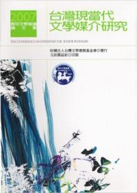 2007青年文學會議論文集 :  台灣現當代文學媒介研究 /