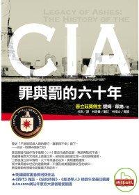 CIA :  罪與罰的六十年 /