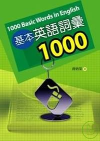 基本英語詞彙1000 =  1000 basic words in english /