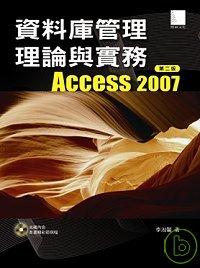 資料庫管理理論與實務(第二版):Access 2007