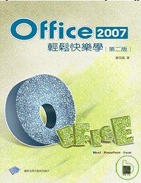 Office 2007輕鬆快樂學 /