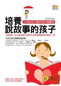 培養說故事的孩子 :  父母給孩子最好的97個禮物 /