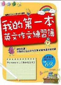 我的第一本英文作文練習簿