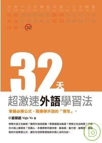 32天超激速語言學習法