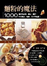 麵粉的魔法 :  1000張詳細步驟,麵包.蛋糕.中式點心.麵條.包子學就會 /