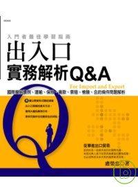 出入口實務解析Q&A:入門者最佳學習指南