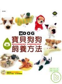 寶貝狗狗飼養方法