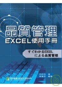 品質管理EXCEL使用手冊