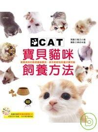 寶貝貓咪飼養方法