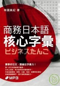 商務日本語核心字彙 /