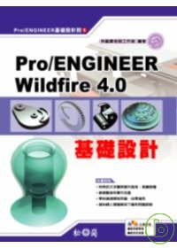 Pro/ENGINEER Wildfire 4.0基礎設計 /