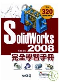 SolidWorks 2008完全學習手冊