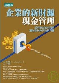 企業的新財源:現金管理:活用現金追求利潤,獲取微利時代的新利基