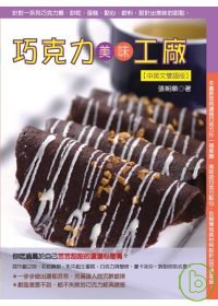 巧克力美味工廠