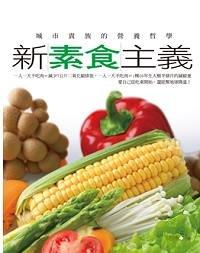 新素食主義