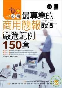 真好用!最專業的商用簡報設計嚴選範例150套