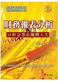 財務報表分析:分析企業&闡釋人生