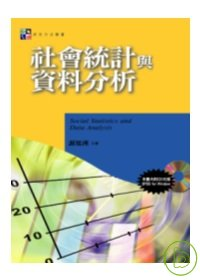 社會統計與資料分析 =  Social statistics and data analysis /