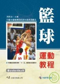 籃球運動教程 /