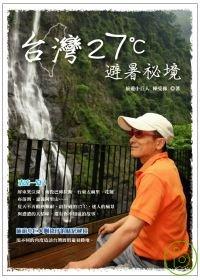 台灣27℃避暑祕境 /