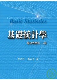 基礎統計學:觀念與應用(二版)