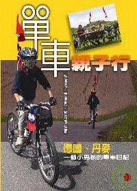單車親子行 :  德國、丹麥 : 一個小男孩的單車日記 /
