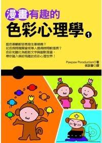 漫畫有趣的色彩心理學.