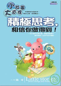小故事大道理 =  Little stories about courage and wisdom of life : 積極思考, 相信你做得到! /