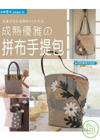 成熟優雅の拼布手提包 =  Patchwork bag /