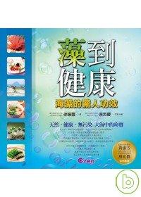 藻到健康:海藻的驚人功效