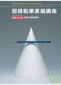 超級鉛筆素描講座:素描技巧徹底解析,重點技法篇
