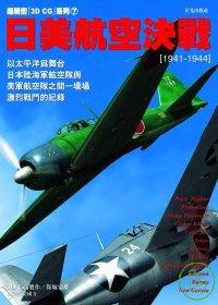日美航空決戰