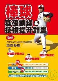 棒球:基礎訓練&技術提升計畫