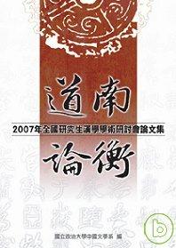 道南論衡 :  2007年全國研究生漢學學術研討會論文集 /
