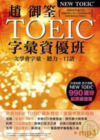 趙御筌TOEIC字彙資優班:一次學會字彙.聽力.口語