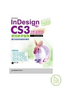玩透Adobe InDesign CS3版面設計實用教學寶典:圖文組版丙級術科實作