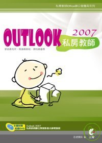 Outlook 2007私房教師