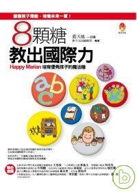 8顆糖, 教出孩子國際力! :  Happy Marian培育優秀孩子的魔法糖 /