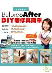 Before & After DIY裝修真簡單