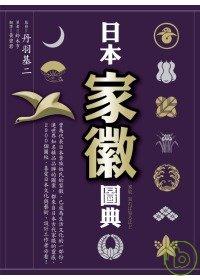 日本家徽圖典