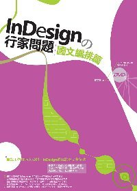 InDesignの行家問題,圖文編排篇