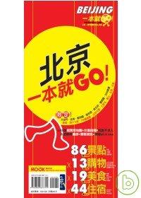 北京一本就GO! =  Beijing /