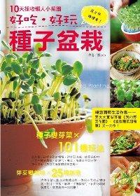 好吃.好玩種子盆栽 :  10天採收懶人小菜園 /