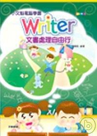 小文魁電腦學園 :  Writer文書處理自由行 /